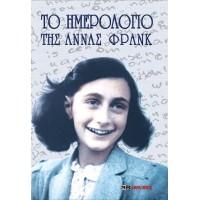 Το ημερολόγιο της Αννας Φρανκ